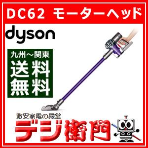 ダイソン コードレスクリーナー スティック型掃除機 Dyson Digital Slim DC62 モーターヘッド DC62MH /【Mサイズ】