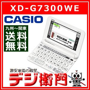 カシオ 電子辞書 XD-G7300WE ホワイト エクスワード /【Sサイズ】