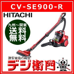 日立 サイクロン式掃除機 CV-SE900-R ルビーレッド パワーブーストサイクロン /【Mサイズ】
