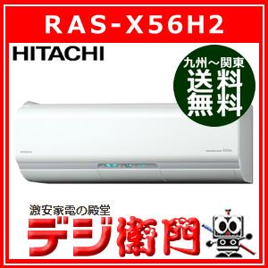 日立 冷暖房エアコン RAS-X56H2 ステンレス・クリーン 白くまくん 冷房能力5.6kW 自動お掃除機能付 /【ACサイズ】