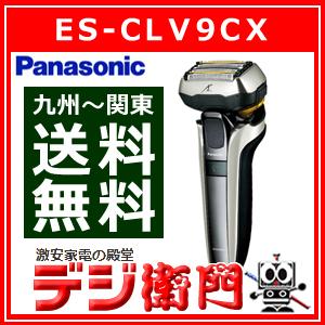 パナソニック メンズシェーバー ES-CLV9CX ラムダッシュ /【Sサイズ】