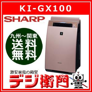 シャープ 加湿空気清浄機 KI-GX100 自動お掃除機能搭載 PM2.5対応 /【Lサイズ】
