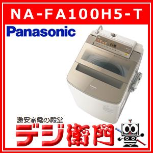 パナソニック 縦型洗濯機 NA-FA100H5-T ブラウン 洗濯容量8kg /【Lサイズ】