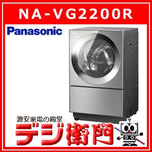 パナソニック ドラム式 洗濯機 NA-VG2200R 洗濯容量10kg 右開きタイプ /【ヤマト家財宅急便で発送】