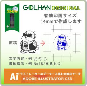 Original GOLHAN