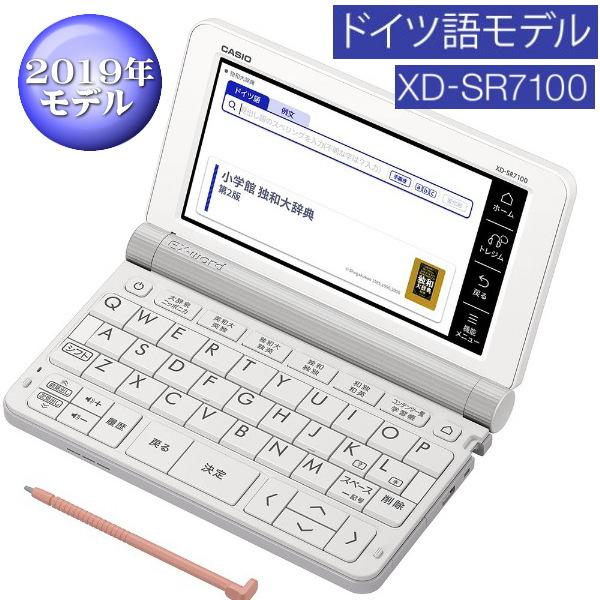 カシオ XD-SR7100 電子辞書 ドイツ語モデル(71コンテンツ収録) EX-word ホワイト [XDSR7100]