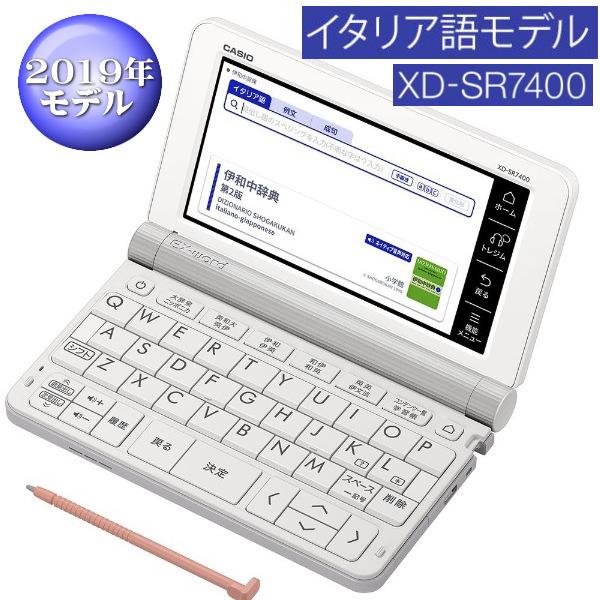カシオ XD-SR7400 電子辞書 イタリア語モデル(69コンテンツ収録) EX-word ホワイト [XDSR7400]