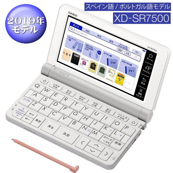 カシオ XD-SR7500 電子辞書 スペイン・ポルトガル語モデル(74コンテンツ収録) EX-word ホワイト [XDSR7500]
