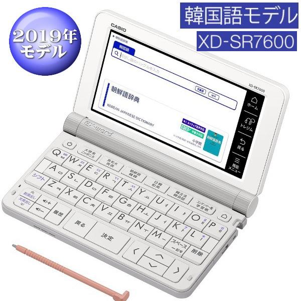 カシオ XD-SR7600 電子辞書 韓国語モデル(72コンテンツ収録) EX-word ホワイト [XDSR7600]