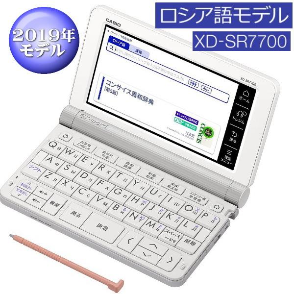 カシオ XD-SR7700 電子辞書 ロシア語モデル(68コンテンツ収録) EX-word ホワイト [XDSR7700]