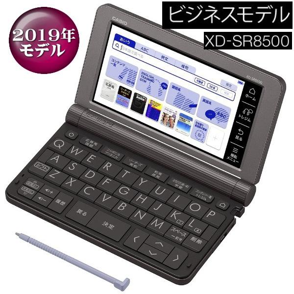 カシオ XD-SR8500GY 電子辞書 ビジネスモデル(180コンテンツ収録) EX-word[XDSR8500GY](メタリックグレー)