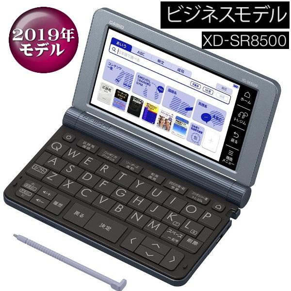 カシオ XD-SR8500MB 電子辞書 ビジネスモデル(180コンテンツ収録) EX-word[XDSR8500MB](メタリックブルー)