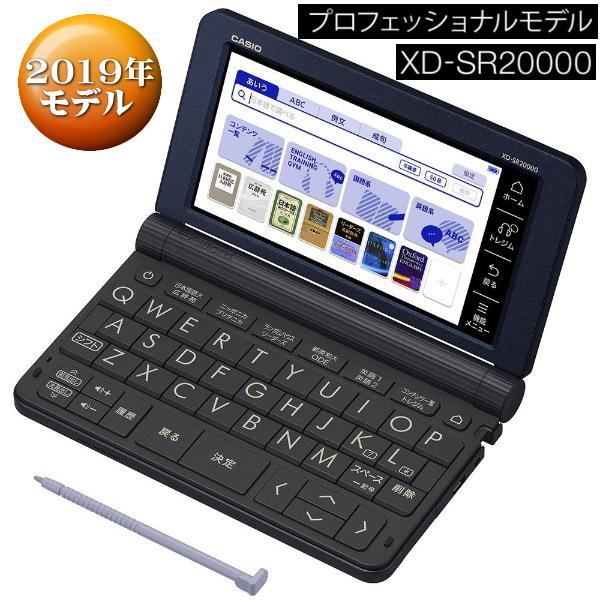 カシオ XD-SR20000 電子辞書「EX-word(エクスワード)」[XDSR20000]