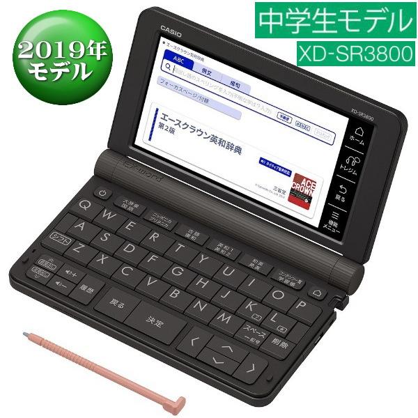 カシオ XD-SR3800BK 電子辞書 中学生モデル(170コンテンツ収録) EX-word[XDSR3800BK](ブラック)