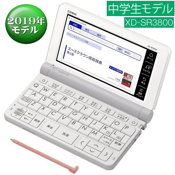 (在庫あり)カシオ XD-SR3800WE 電子辞書 中学生モデル(170コンテンツ収録) EX-word[XDSR3800WE](ホワイト)