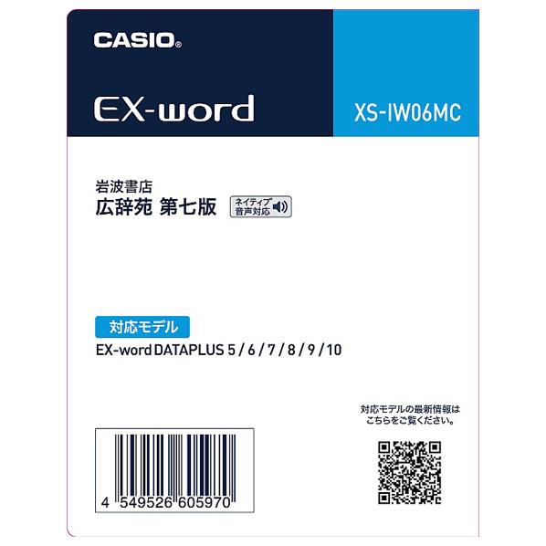 カシオ XS-IW06MC 電子辞書追加コンテンツ広辞苑第七版 [XSIW06MC]