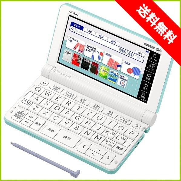 カシオ XD-SX4800GN 電子辞書 高校生モデル(220コンテンツ収録) EX-word グリーン[XDSX4800GN](在庫あり)