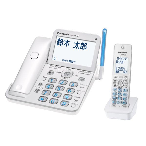 パナソニック VE-GZ71DL-W デジタルコードレス電話機(子機1台付き) RU・RU・RU パールホワイト [VEGZ71DLW]