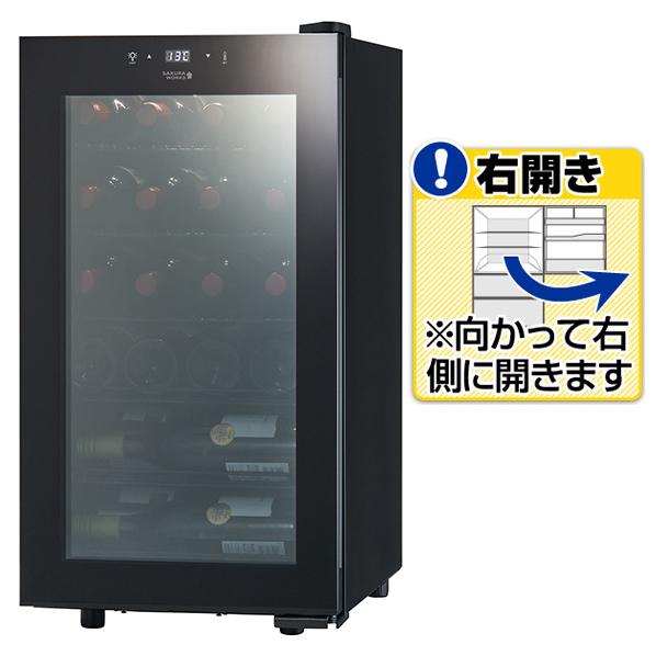 さくら製作所 【右開き】ワインセラー(22本収納) ZERO CLASS Smart ブラック SB22 ※配送設置:最寄のエディオン商品センターよりお伺い致します。[※サービスエリア外は別途配送手数料が掛かります]