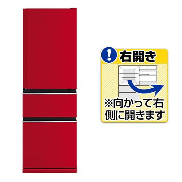 (お取り寄せ)三菱 【右開き】MR-CX37EC-R 365L 3ドアノンフロン冷蔵庫 KuaL イタリアンレッド [MRCX37ECR] ※配送・設置は、最寄のエディオン配送センターよりお伺いいたします。[全国送料無料 ※一部地域を除く]