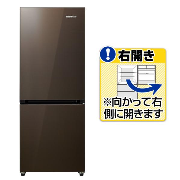 ハイセンス HR-G1501【右開き】154L 2ドア ノンフロン冷蔵庫 オリジナル ダークブラウン [HRG1501] ※配送設置:最寄のエディオン商品センターよりお伺い致します。[※サービスエリア外は別途配送手数料が掛かります](搬入不可等によるキャンセルは出来ません)