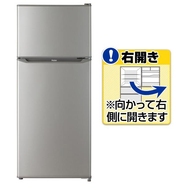 ハイアール JR-N130A-S【右開き】130L 2ドアノンフロン冷蔵庫 シルバー [JRN130AS] ※配送設置:最寄のエディオン商品センターよりお伺い致します。[※サービスエリア外は別途配送手数料が掛かります](搬入不可等によるキャンセルは出来ません)