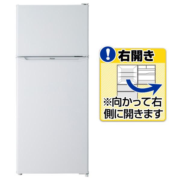 ハイアール JR-N130A-W【右開き】130L 2ドアノンフロン冷蔵庫 ホワイト [JRN130AW] ※配送・設置は、最寄のエディオン配送センターよりお伺いいたします。[全国送料無料 ※一部地域を除く]
