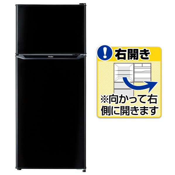 ハイアール JR-N130A-K【右開き】130L 2ドアノンフロン冷蔵庫 ブラック [JRN130AK] ※配送設置:最寄のエディオン商品センターよりお伺い致します。[※サービスエリア外は別途配送手数料が掛かります]