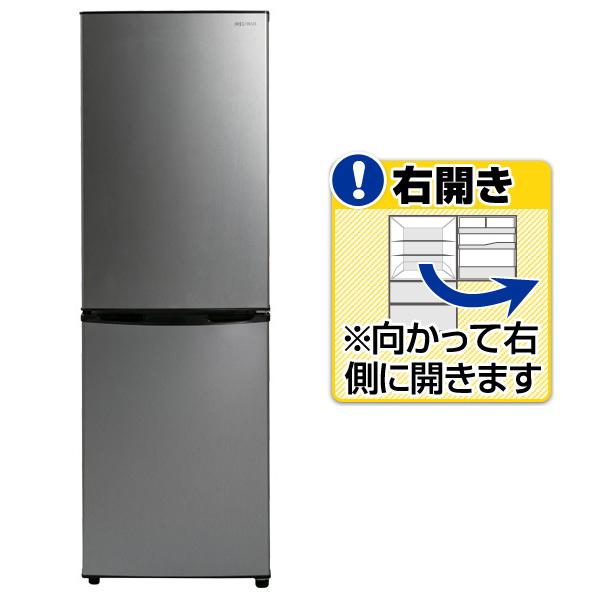 アイリスオーヤマ KRSE-16A-BS【右開き】162L 2ドアノンフロン冷蔵庫 ブラックシルバー [KRSE16ABS] ※配送設置:最寄のエディオン商品センターよりお伺い致します。[※サービスエリア外は別途配送手数料が掛かります](搬入不可等によるキャンセルは出来ません)