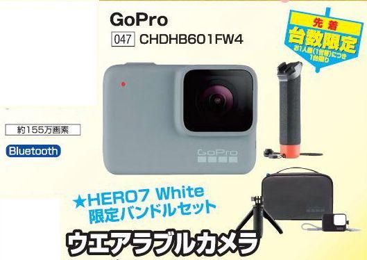 (在庫限り:最終処分)GoPro CHDHB-601-FW4 HERO7 White 限定バンドルセット [CHDHB601FW4]