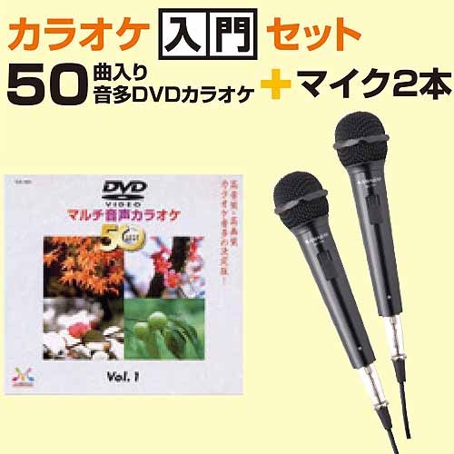 TAICHI ANABAS カラオケ入門セット SET-K100