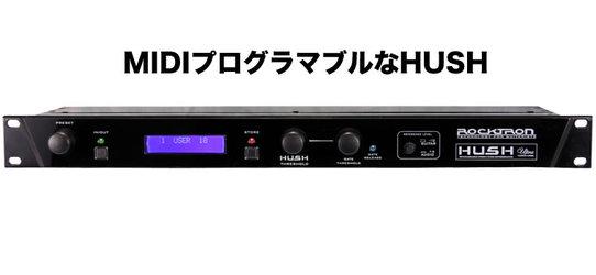 (お取り寄せ)ROCKTRON プログラマブル・ステレオ・ノイズ・エクスターミーネター Hush Ultra RT3860