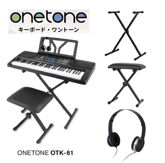 ※イス スタンド ヘッドフォン付き ワントーン キーボード 税込 ONETONE チープ OTK-61S BK OTK61SBK 延長保証対象外 在庫あり