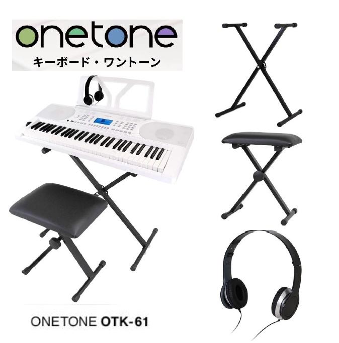 国内在庫 ※イス スタンド ヘッドフォン付き ワントーン 61鍵盤キーボード 好評 ONETONE WH OTK61SWH 在庫あり 延長保証対象外 ホワイト OTK-61S