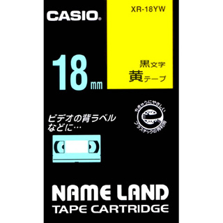 CASIO チープ カシオ NAMELAND ネームランドテープ スタンダードタイプ XR18YW 黒文字 XR-18YW 幅18mm×長さ8m 黄色テープ 売店