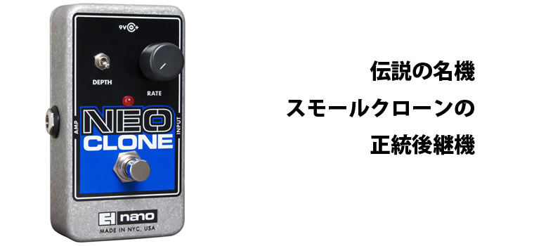 (お取り寄せ)エレハモ アナログ・コーラス Electro Harmonix Neo