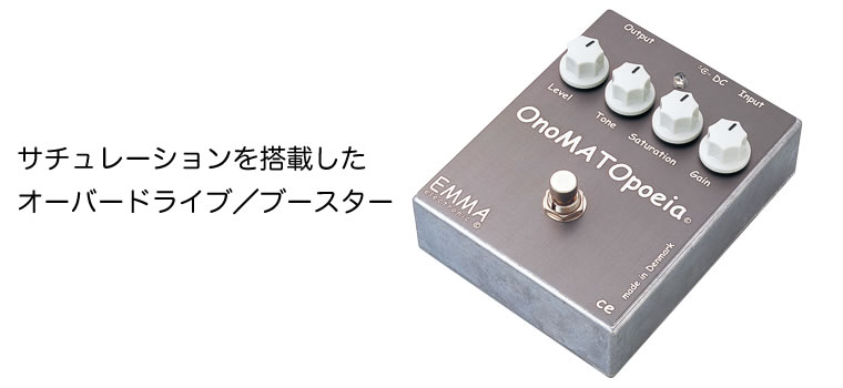 (お取り寄せ)EMMA OnoMATOpoeia(オノマトポエイア)オーバードライブ/ブースター ONOMA