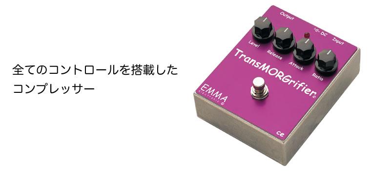 (お取り寄せ)EMMA TransMORGrifier(トランスモーグリファイアー)コンプレッサー MORG