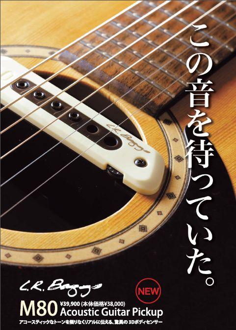 (お取り寄せ)L.R.Baggs M80 アコースティックギター用ピックアップ