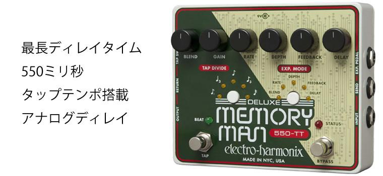 Electro Harmonix Deluxe MemoryMan 550-TT タップテンポ・アナログディレイ550ms