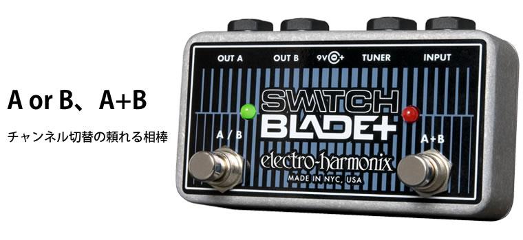 (お取り寄せ)Electro Harmonix Switchblade+ エレハモ チャンネル・セレクター