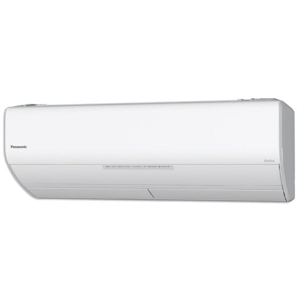(商品お届けのみ)パナソニック CS409CV2E7WS 14畳向け 自動お掃除付き 冷暖房インバーターエアコン KuaL Eolia(エオリア) CVE7シリーズ クリスタルホワイト