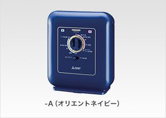三菱 AD-X70LS-A ふとん乾燥機 ブーツクリニック オリエントネイビー [ADX70LSA]