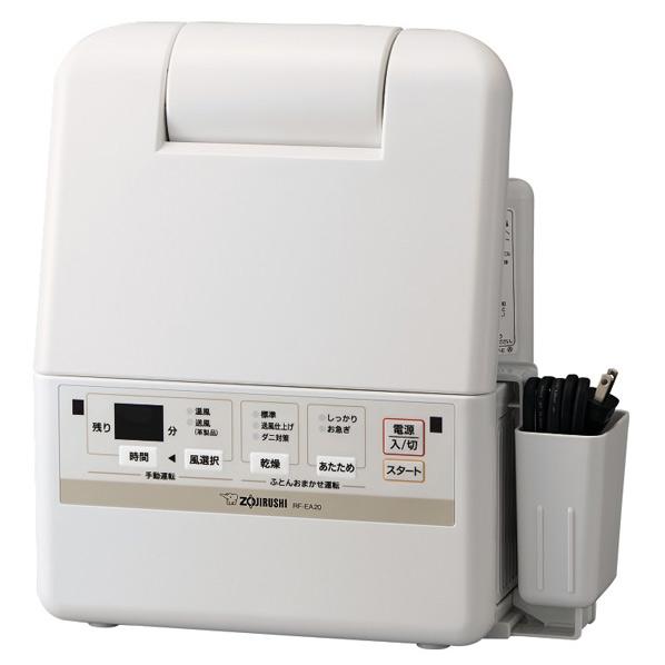 象印 RF-EA20-WA ふとん乾燥機 スマートドライ ホワイト [RFEA20WA]