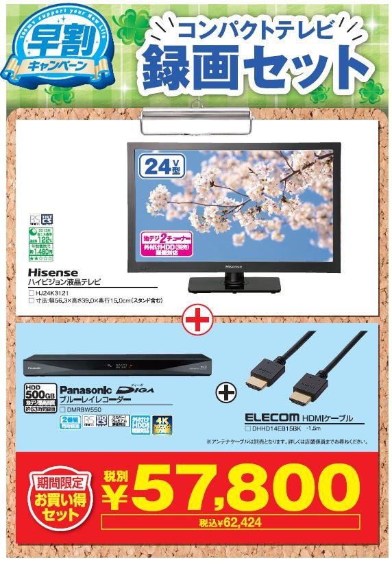 デジ倉 コンパクトテレビ録画セット ※配送・設置は、最寄のエディオン配送センターよりお伺いいたします。[全国送料無料 ※一部地域を除く]