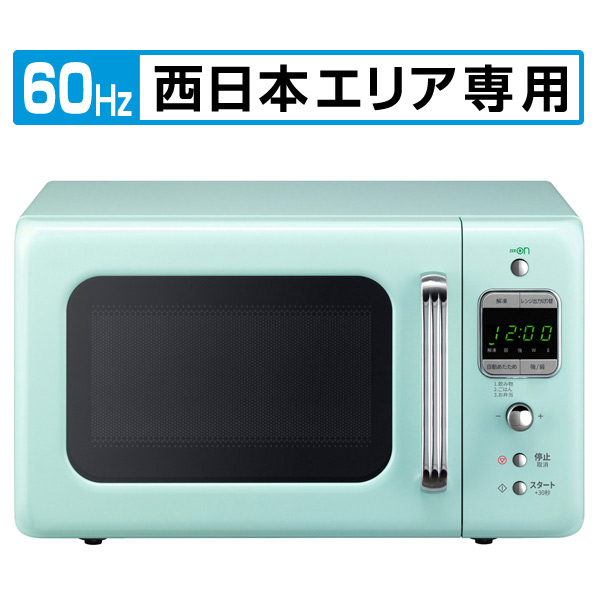 DAEWOO DM-E26AM【60Hz/西日本エリア専用】電子レンジ THE CLASSIC アクアミント DME26AM