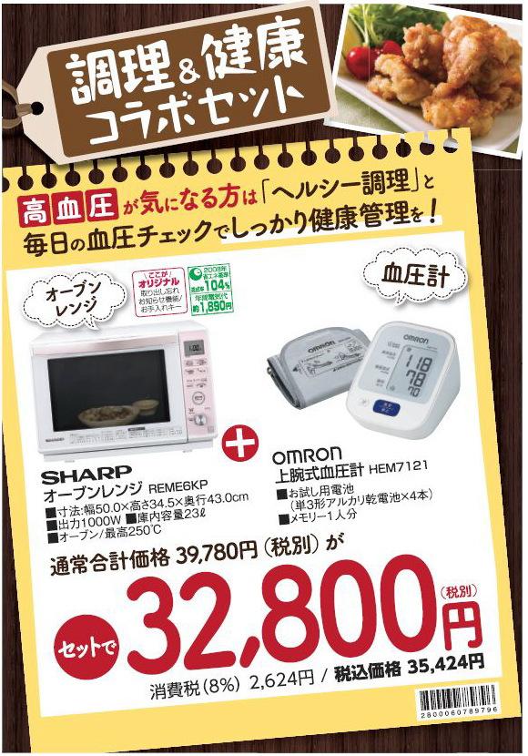 [2019年健康調理フェア]血圧セット シャープ オーブンレンジ(REME6KP)+オムロン上腕式血圧計(HEM7121)