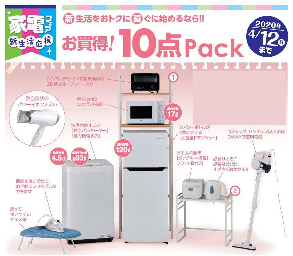 デジ倉 10点パック! オリジナル (60Hz/西東日本エリア専用) ※配送設置:最寄のエディオン商品センターよりお伺い致します。[※サービスエリア外は別途配送手数料が掛かります] ※冷蔵庫ラックとキッチンラックは含まれて降りません。