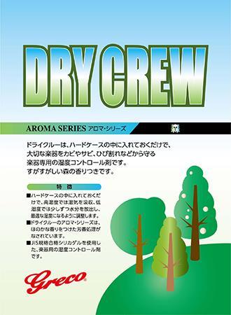 湿度コントロール剤 湿度調整剤 Greco 超歓迎された Dry Crew 森 超激安 ドライクルー