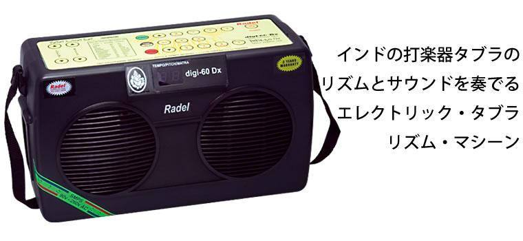 (お取り寄せ)Radel Taalmala digi-60 Dx デジタル・タブラ DIGI60